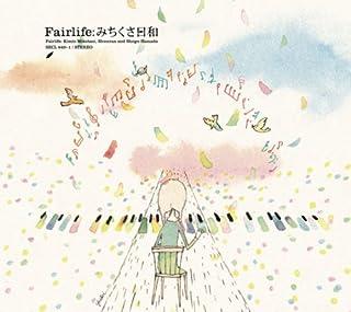 みちくさ日和(初回生産限定盤)(DVD付)