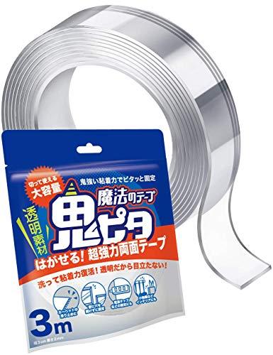 鬼ピタ 両面テープ 魔法のテープ 超強力 3m 保管できる はがせる 魔法 日本ブランド[正規品] 強力 両面 テープ 透明 ガラス タイル 布 ドラレコ