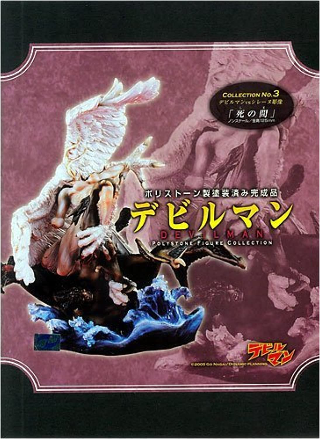 Between the No.3 death Kaiyodo Polystone Figure Collection Devilman (japan import)