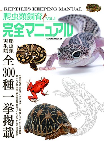 爬虫類飼育完全マニュアル VOL.1amazon参照画像