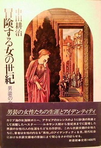 冒険する女の世紀―男装の女性史