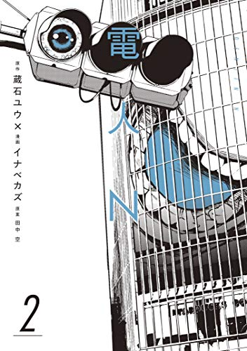 電人N(2) (コミックDAYSコミックス)