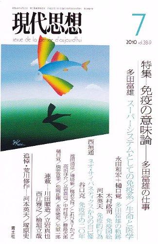 現代思想2010年7月号 特集=免疫の意味論 多田富雄の仕事の詳細を見る