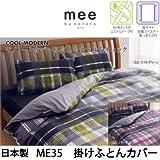 西川リビング 日本製 掛けふとんカバー ME35 シングル 150×210cm 〈53〉ライトグリーン