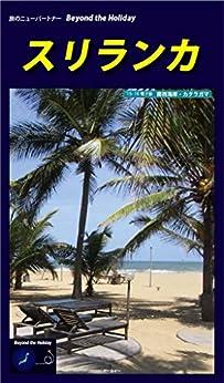 [アールイー, 新井惠壱]のBeyond the Holiday スリランカ: '15-16 南西海岸・カタラガマ