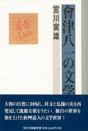 【バーゲンブック】 會津八一の文学の詳細を見る
