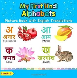 Best teaching hindi alphabets Reviews