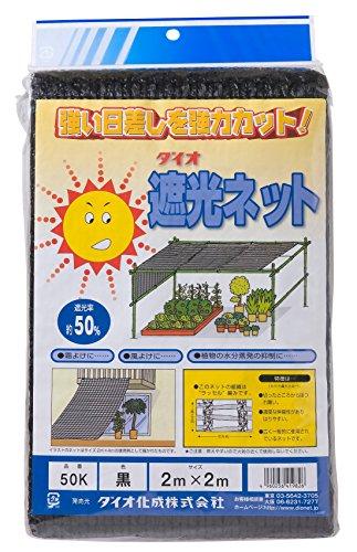 ダイオ化成 ラッセル遮光網 遮光率50% 黒 2×2m