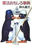 憲法おもしろ事典 (中公文庫)