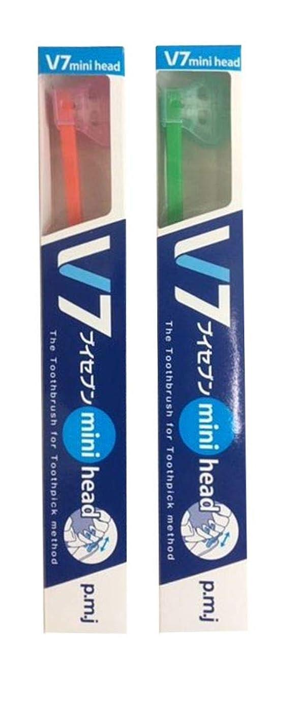 のホスト高揚した価値つまようじ法歯ブラシ V-7 (ブイセブン) ミニヘッド 3本