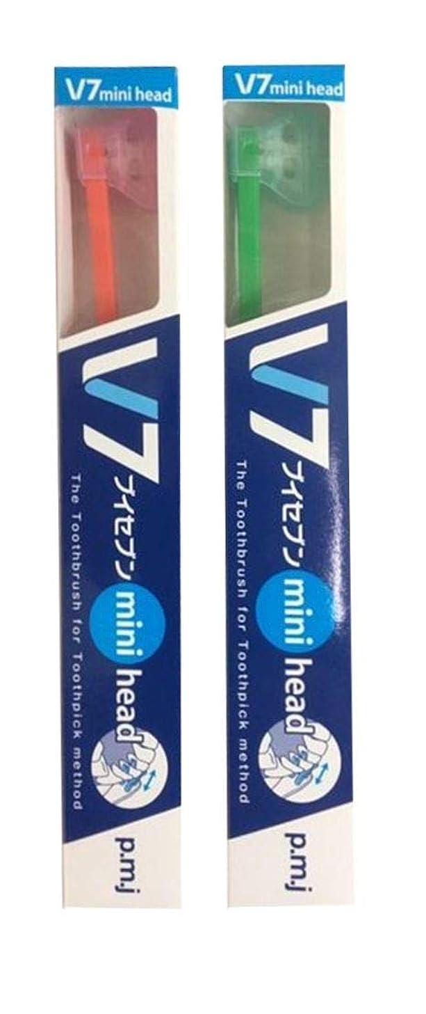 性能元気な半径つまようじ法歯ブラシ V-7 (ブイセブン) ミニヘッド 3本