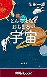 とんでもなくおもしろい宇宙 (角川ebook nf) (角川ebook nf)