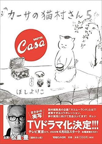 カーサの猫村さん 5