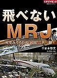 飛べないMRJ 週刊ダイヤモンド 特集BOOKS
