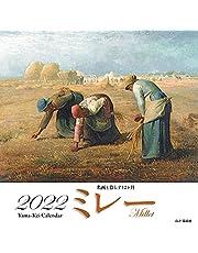 カレンダー2022 名画と暮らす12ヵ月 ミレー (月めくり・壁掛け) (ヤマケイカレンダー2022)