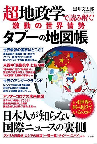 超地政学で読み解く! 激動の世界情勢 タブーの地図帳