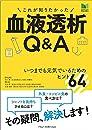 血液透析Q&A