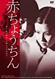 赤ちょうちん[DVD]