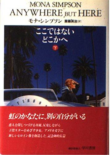 ここではないどこかへ〈下〉 (Hayakawa Novels)