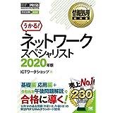 情報処理教科書 ネットワークスペシャリスト 2020年版