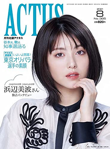 月刊北國アクタス2021年08月号