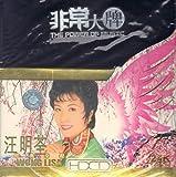 Liza Wang Ming-chuen (Wang mingquan) : The Power of Love - 4 CD set