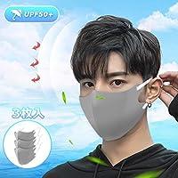マスク 秋用 接触透气マスク 3枚入り 抗菌防臭 紫外線防止 快適な着用感 熱拡散 洗える UVカット