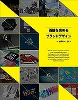 価値を高めるブランドデザイン - 世界のVI・CI - (alpha books)