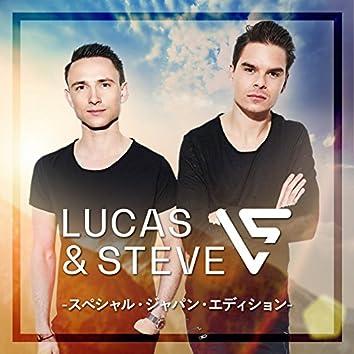 Lucas & Steve -スペシャル・ジャパン・エディション-