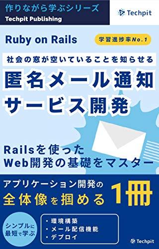 【Ruby on Rails 5】社会の窓が空いていることを匿名メールで通知するサービスを作ろう! : 作りながら学ぶシリーズ (Techpit Publishing) (テックピットパブリッシング)