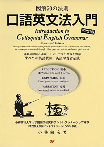 口語英文法入門 再改訂版