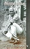 Andhaman Nayakar