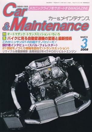 Car&Maintenance (カーアンドメインテナンス) 2008年 03月号 [雑誌]