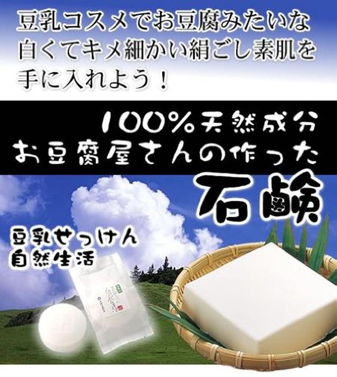 サンダー炭素ヘルパー豆腐の盛田屋 豆乳せっけん 自然生活/引越し/新生活/プレゼント/ギフト