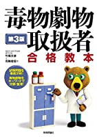 51dQUWLa9 L. SL200  - 毒物劇物取扱責任者試験 01