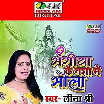 Bhangiya Ke Nasha Me Bhola (Maithili)