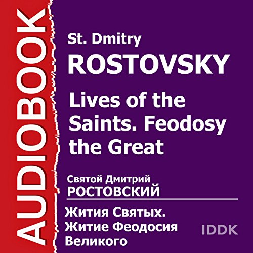 Lives of the Saints: Feodosy the Great [Russian Edition] audiobook cover art