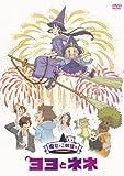 魔女っこ姉妹のヨヨとネネ(DVD版) image