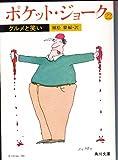 ポケット・ジョーク〈22〉グルメと笑い (角川文庫)