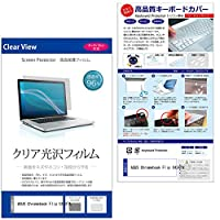 メディアカバーマーケット ASUS Chromebook Flip C434TA [14インチ(1920x1080)] 機種で使える【シリコンキーボードカバー フリーカットタイプ と クリア光沢液晶保護フィルム のセット】