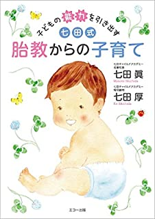 子どもの能力を引き出す七田式胎教からの子育て
