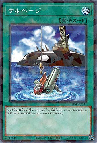 遊戯王カード サルベージ(ノーパラ) ストラクチャーデッキ 凍獄の氷結界 (SD40) | 通常魔法 ノーパラ