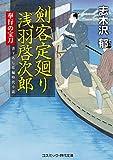 剣客定廻り 浅羽啓次郎 奉行の宝刀 (コスミック時代文庫)
