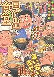 思い出食堂 駅そば&牛丼編 (ぐる漫)