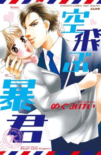 空飛ぶ暴君 (ぶんか社コミックス S*girl Selection)