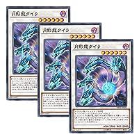 【 3枚セット 】遊戯王 日本語版 DP22-JP033 Moon Dragon Quilla 月影龍クイラ (ノーマル)