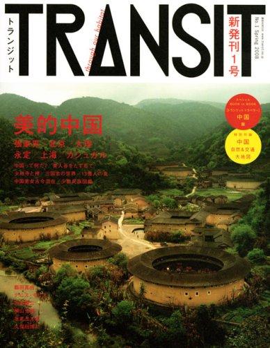 TRANSIT(トランジット) 1号 ‾美的中国 (講談社MOOK)の詳細を見る