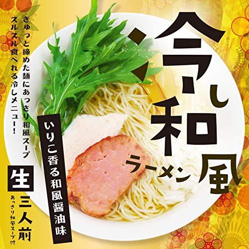 【期間限定販売】箱入冷し和風ラーメン(大)