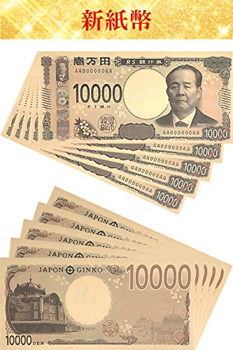 RS 新紙幣 10万円 お金 ダミー お札 メモ帳 おもちゃのお金 ジョークグッズ おもしろグッズ プレゼント