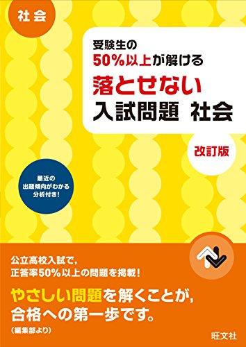旺文社『受験生の50%以上が解ける 落とせない入試問題 社会』